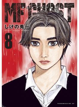MFゴースト(8)