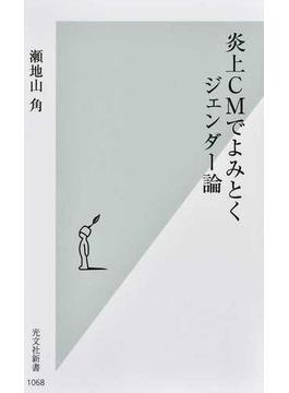 炎上CMでよみとくジェンダー論(光文社新書)