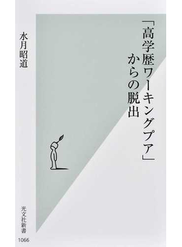 「高学歴ワーキングプア」からの脱出(光文社新書)