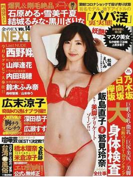 金のEX NEXT vol.14