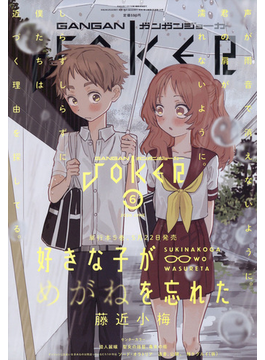 月刊 ガンガンJOKER (ジョーカー) 2020年 06月号 [雑誌]