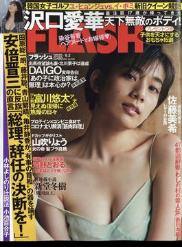 週刊FLASH 2020年 6/2号 [雑誌]