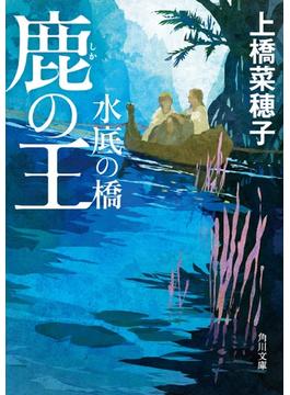 鹿の王 水底の橋(角川文庫)
