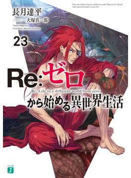 Re:ゼロから始める異世界生活 23(MF文庫J)