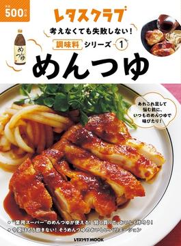 考えなくても失敗しない!調味料シリーズ vol.1めんつゆ 14(レタスクラブMOOK)