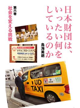 日本財団は、いったい何をしているのか 第6巻 社会を変える挑戦