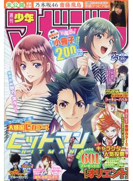 週刊少年マガジン 2020年 6/3号 [雑誌]