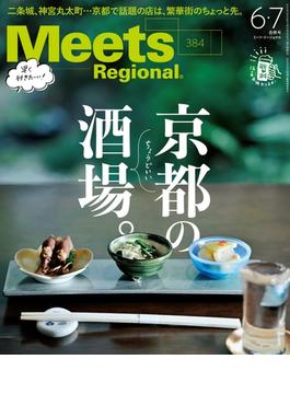 Meets Regional 2020年6・7月合併号・電子版