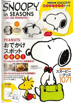 【アウトレットブック】SNOOPY in SEASONS ~GO GO PEANUTS!