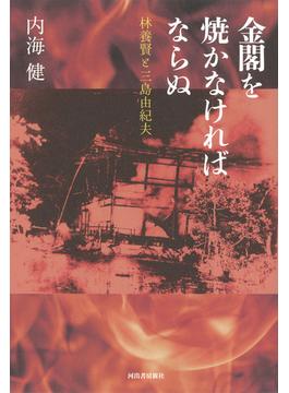 金閣を焼かなければならぬ 林養賢と三島由紀夫