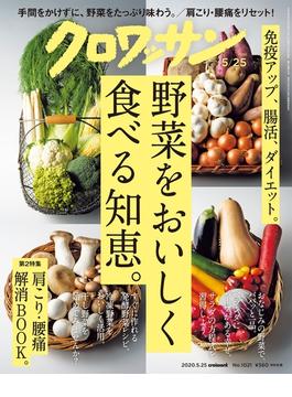 クロワッサン 2020年5月25日号 No.1021 [野菜をおいしく食べる知恵。](クロワッサン)