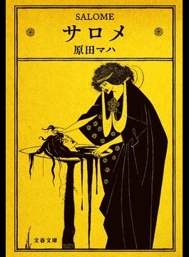 サロメ(文春文庫)