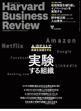 DIAMONDハーバード・ビジネス・レビュー 20年6月号(DIAMONDハーバード・ビジネス・レビュー)