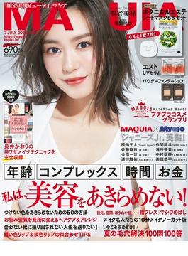 MAQUIA (マキア) 2020年 07月号 [雑誌]