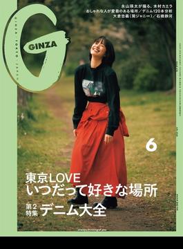 GINZA (ギンザ) 2020年 6月号 [東京LOVE いつだって好きな場所](GINZA)