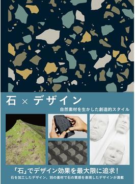 石×デザイン 自然素材を生かした創造的スタイル