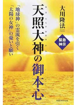 天照大神の御本心 「地球神」の霊流を引く「太陽の女神」の憂いと願い 緊急神示