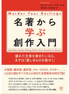 名著から学ぶ創作入門 優れた文章を書きたいなら、まずは「愛しきものを殺せ!」