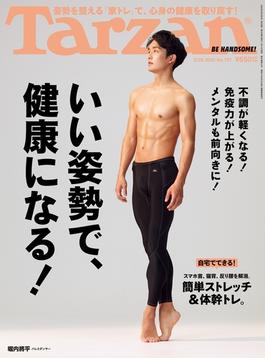 Tarzan (ターザン) 2020年 5月28日号 No.787 [いい姿勢で、健康になる!](Tarzan)