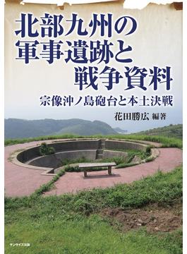 北部九州の軍事遺跡と戦争資料 宗像沖ノ島砲台と本土決戦