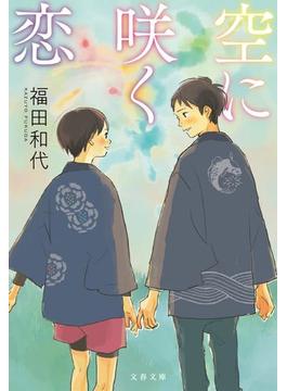 空に咲く恋(文春文庫)
