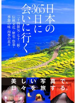 日本の365日に会いに行く 二十四節気・七十二候・伝統文化・歴史・祭事・季節の味・四季の花々