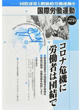 コロナ危機に労働者は団結で 国際労働運動 vol.57