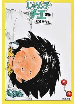 じゃりン子チエ 8(双葉文庫)