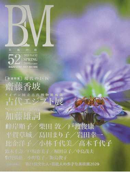 美術の杜Vol.52