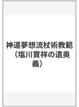 神道夢想流杖術教範 塩川寶祥の遺奥義