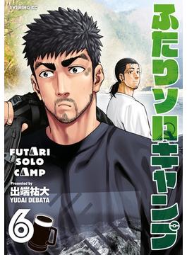 ふたりソロキャンプ(6)