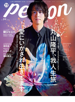 TVガイドPERSON VOL.94(TOKYO NEWS MOOK)