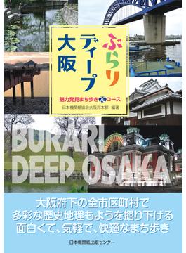 ぶらりディープ大阪 魅力発見まち歩き70コース