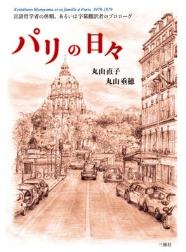 パリの日々 言語哲学者の休暇、あるいは字幕翻訳者のプロローグ