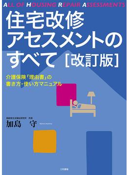 住宅改修アセスメントのすべて 介護保険「理由書」の書き方・使い方マニュアル 改訂版