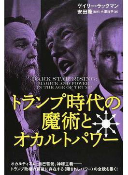 トランプ時代の魔術とオカルトパワー