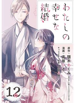 わたしの幸せな結婚【分冊版】 12(ガンガンコミックスONLINE)