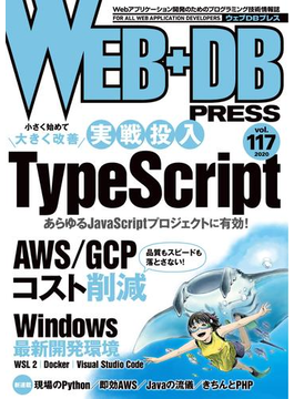 WEB+DB PRESS Vol.117WEB+DB PRESS編集部編のスキャン・裁断・電子書籍なら自炊の森
