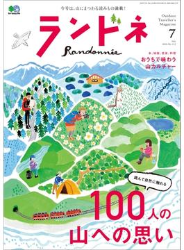 ランドネ 2020年7月号 No.112