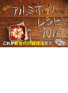 魔法のアルミホイルレシピ100 - 洗いもの、ほぼゼロ! -(ヨシモトブックス)