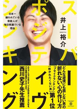スーパー・ポジティヴ・シンキング - 日本一嫌われている芸能人が毎日笑顔でいる理由 -(ヨシモトブックス)