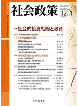 社会政策 社会政策学会誌 第12巻第1号(2020JUNE) 〈特集〉社会的投資戦略と教育