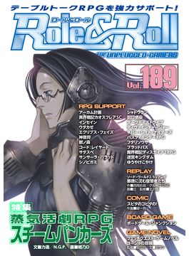 ロール&ロール for UNPLUGGED−GAMERS Vol.189 特集蒸気活劇RPGスチームパンカーズ
