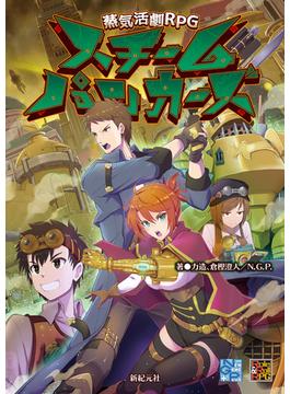 スチームパンカーズ 蒸気活劇RPG