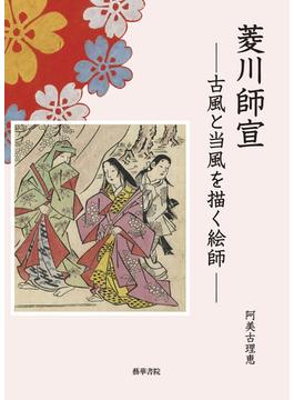 菱川師宣 ―古風と当風を描く絵師―