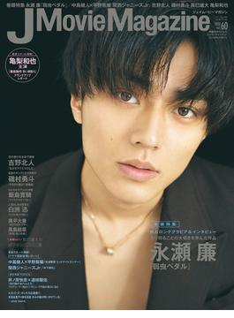 J Movie Magazine Vol.60 永瀬廉『弱虫ペダル』