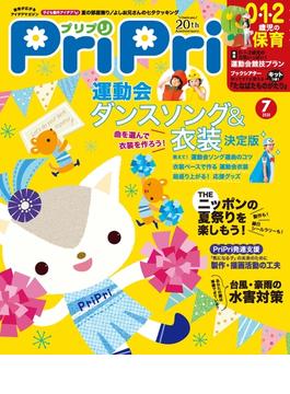 PriPri プリプリ 2020年7月号(PriPri)