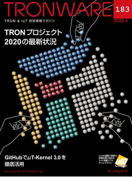 TRONWARE TRON&IoT技術情報マガジン VOL.183 TRONプロジェクト2020の最新状況