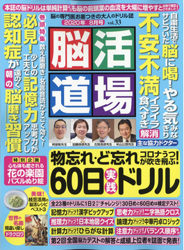 脳活道場 2020年 08月号 [雑誌]