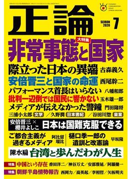 月刊正論2020年7月号(月刊正論)